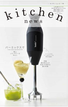_Kichen News_vol7_up_shitei