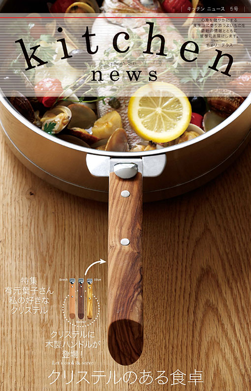 kitchen news 8号